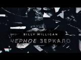 Billy Milligan - Чёрное зеркало (Full)