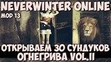 Открываем 30 Сундуков Огнегрива Vol.II | Neverwinter Online | Mod 13