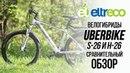 Велогибриды UBERBIKE S 26 и H 26 обзор сравнение электровелосипедов