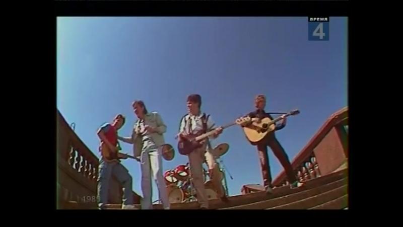 группа Стаса Намина - Мы желаем счастья вам. 1985
