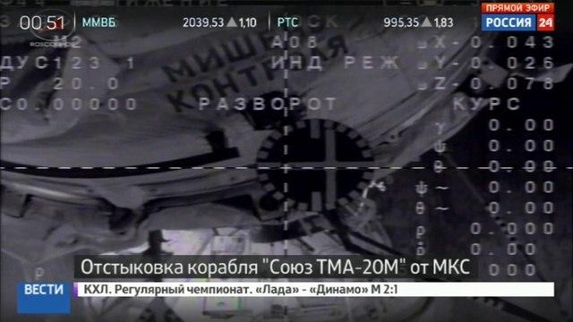 Новости на «Россия 24» • Совместный экипаж МКС готовится к возвращению с орбиты