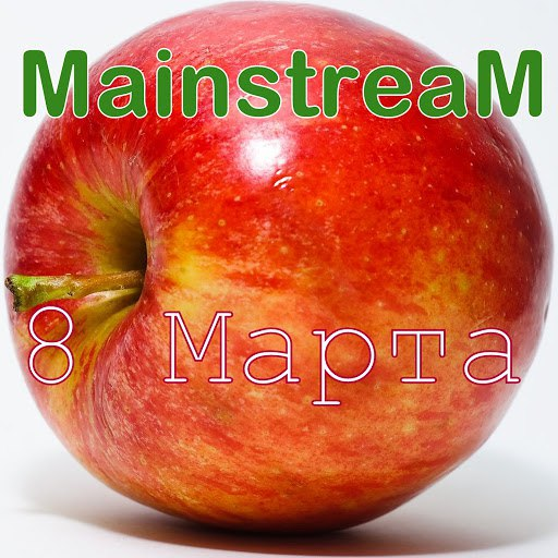 MainstreaM альбом 8 Mарта