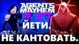 27. Agents of Mayhem - ЙЕТИ. НЕ КАНТОВАТЬ.