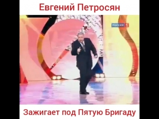 Евгений Петросян зажигает под Пятую Бригаду