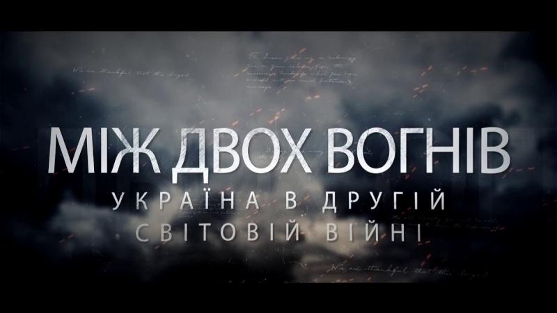 Між двох вогнів. Україна та Друга світова війна Україна Ukraine ДругаСвітова війна war война WW2 Історія_UA