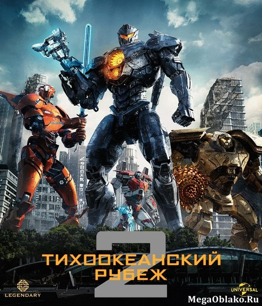 Тихоокеанский рубеж 2 / Pacific Rim Uprising (2018/WEB-DL/WEB-DLRip)