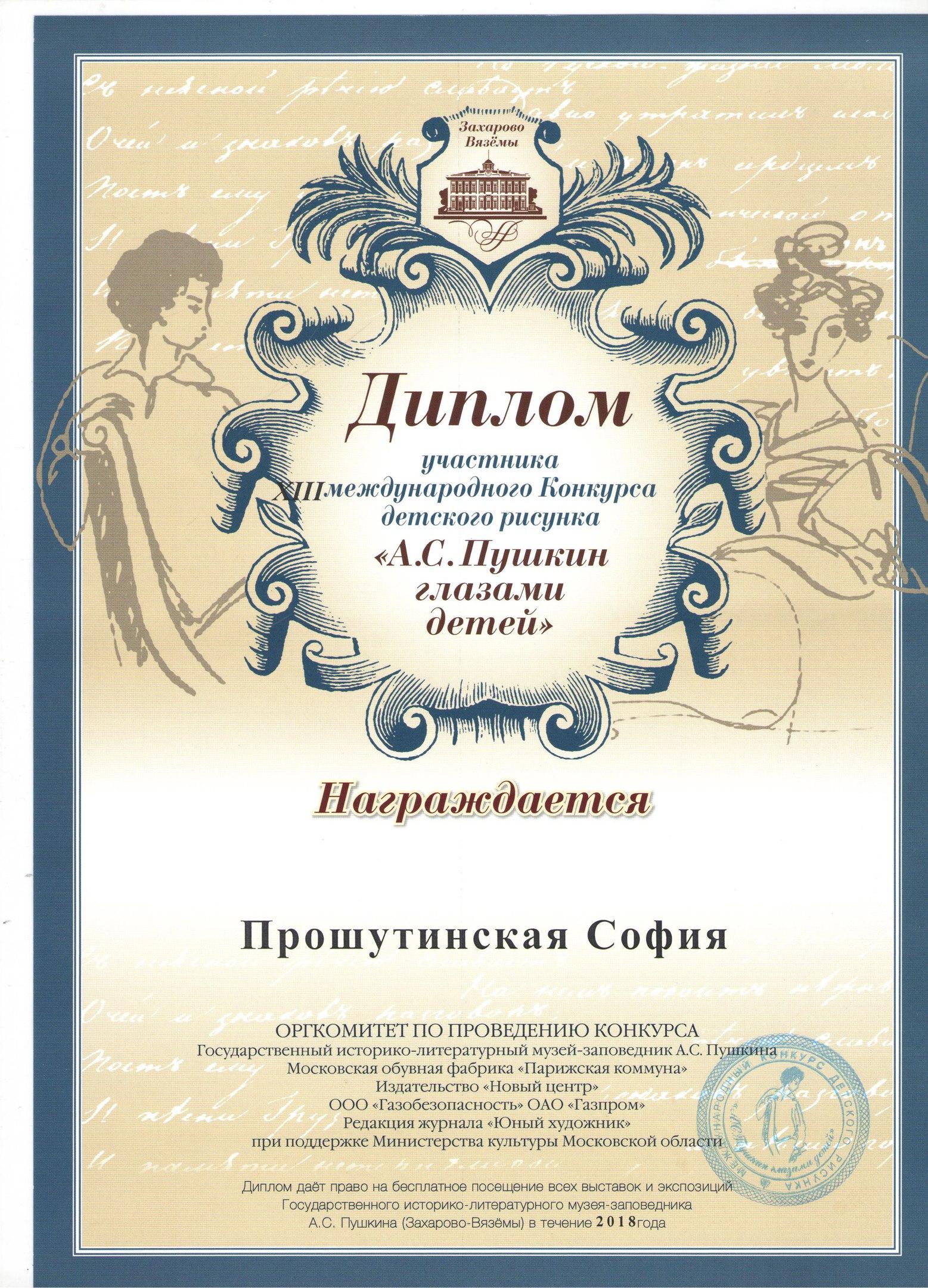 Международные Диплом за подготовку участника Сулимова Виктория Алексеевна
