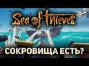Стрим - Sea of Thieves - Ищем и отнимаем сокровища!
