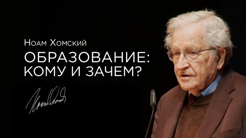 Ноам Хомский — Образование- кому и зачем [2012] озвучка Vert Dider