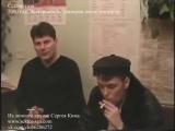 Юрий Клинских и Сергей Ким - Электросталь 2000 год. Гримёрка после концерта.