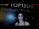 TOP 13 SPB. Ксения D4Y Морская