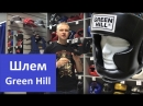Боксерский шлем Green Hill warrior