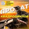 Прокат квадроциклов и снегоходов в Новосибирске