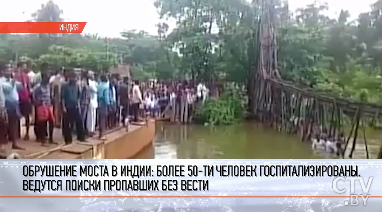 Из-за обрушения моста вИндии пострадали 57 человек, 1 умер