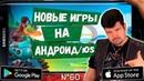 📱ВО ЧТО ПОИГРАТЬ? НОВЫЕ ИГРЫ на АНДРОИД и iOS: ТОП 7 Лучшие игры недели от Кината №60