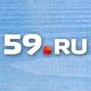 59.RU – новости Перми