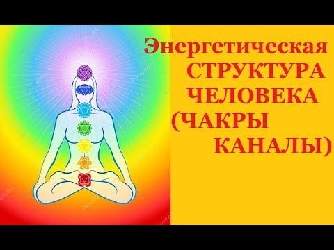 Энергетическая структура человека (чакры, каналы) Прямой эфир 12 апреля.