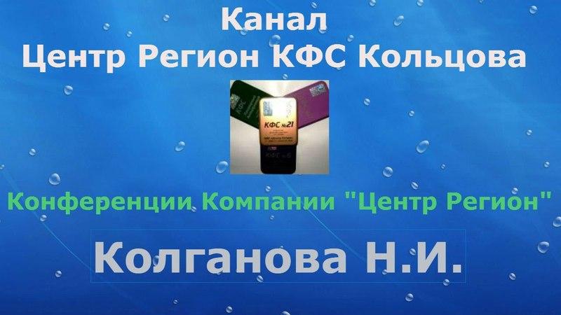 Коррекция кармических ошибок с помощью КФС. Ч.2.Колганова Н.И.