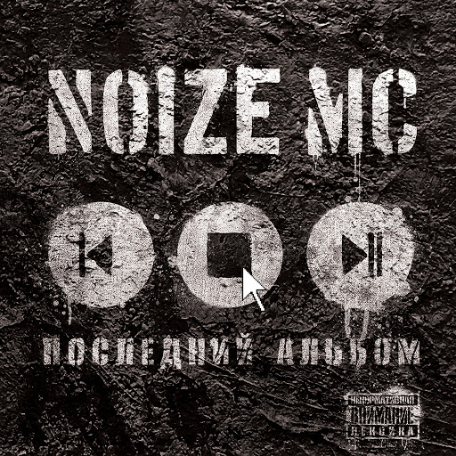 Noize MC альбом Poslednii Albom