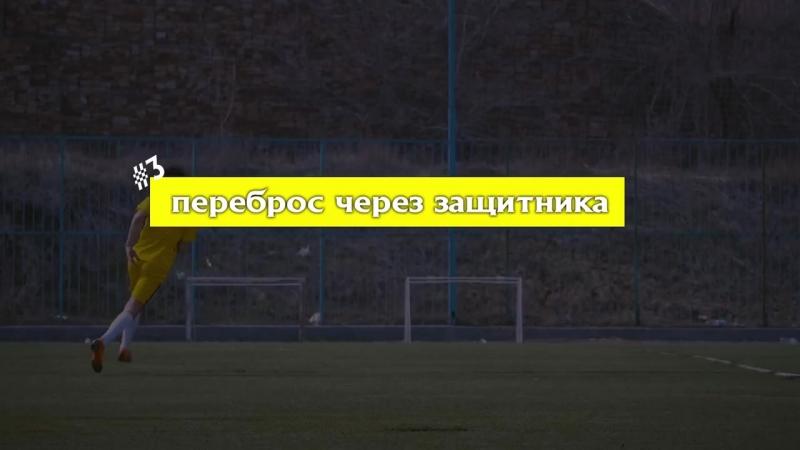 Онлайн Футбол