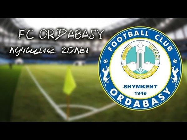 FC ORDABASY - ЛУЧШИЕ ГОЛЫ   ҮЗДІК ГОЛДАР