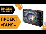 """Проект """"Гайя"""" — настольная игра ¦ Видео правила 🌏"""