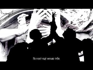 [Rus Sub] [Рус Саб] BTS (Feat. Steve Aoki) - 전하지 못한 진심 (The Truth Untold)