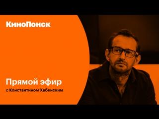 Константин Хабенский о запрете фильма Смерть Сталина и Брэде Иваныче Питте
