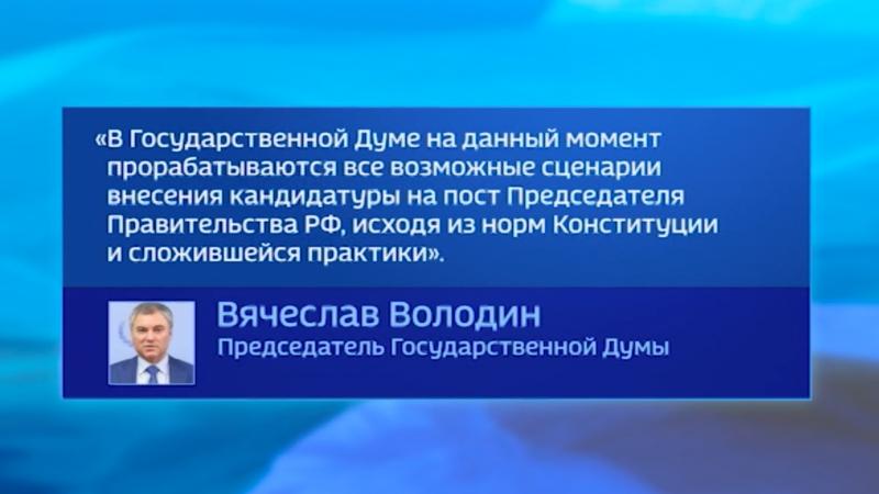 Кандидатура нового главы кабмина будет внесена на рассмотрение в Госдуму