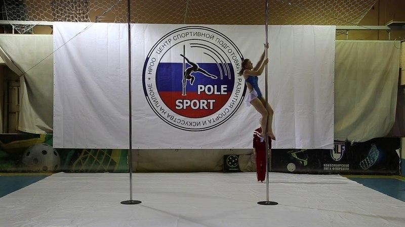 Сараева Екатерина - Новосибирские областные соревнования по спорту на пилоне 2018