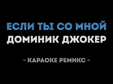 30.05.2018 =Pysh2005= Доминик Джокер - Если ты со мной (cover) HD