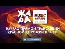 ЖАРА MUSIC AWARDS. Красная дорожка