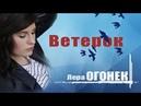 Лера Огонек Ветерок OFFICIAL VIDEO