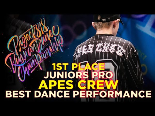 APES CREW | 1ST PLACE JUNIORS PRO CREW @ RDC18 ★ Project818 Russian Dance Championship ★