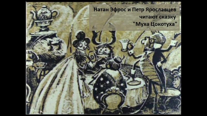 Сказка К. Чуковского Муха Цокотуха в прочтении Н.Эфроса и П.Ярославцева (1950 г.