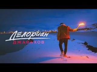 Джарахов – Делориан (Премьера Клипа)