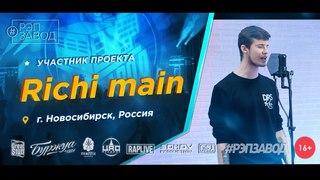 Рэп Завод [LIVE] Richi Main (506-й выпуск / 4-й сезон). 24 года. Город: Новосибирск, Россия.