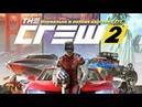 THE CREW 2 - Супер гонки , дрифт , грипп , девочки , гоночные тачки . PS4 . Обзор