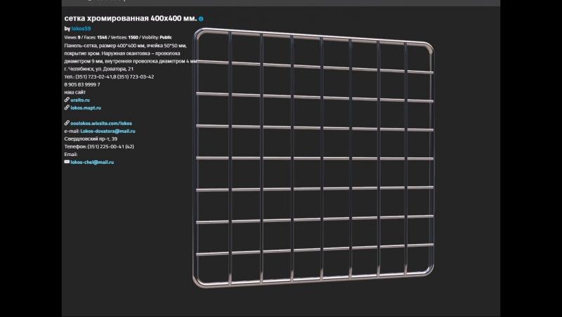 Сетка хромированная 400х400 мм.