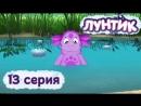 Лунтик и его друзья - 13 серия. Что в пруду