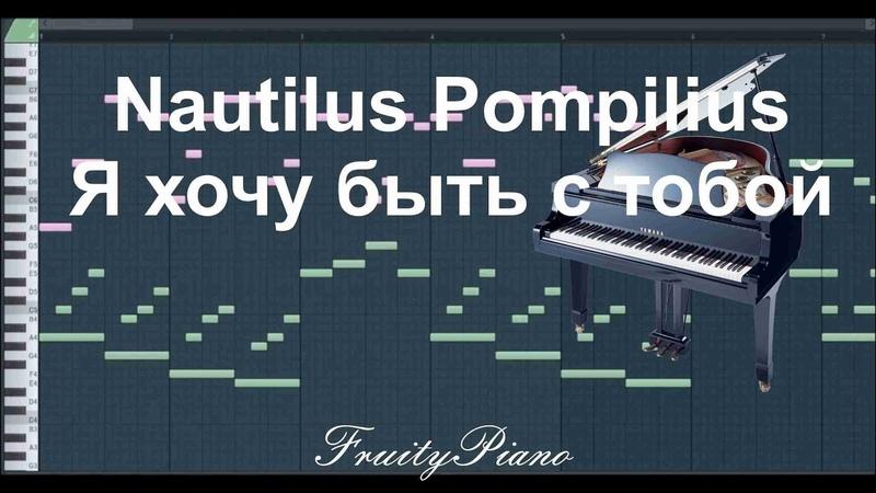Наутилус Помпилиус Я хочу быть с тобой piano cover