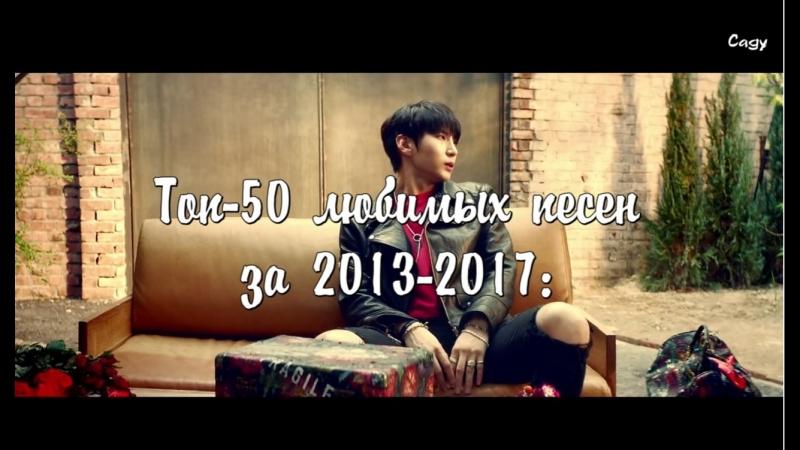 Топ 50 к-поп песен за 5 лет (2013-2017)