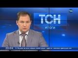 ТСН Итоги - 8 февраля 2018 г.
