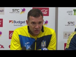 пресс-конференция Андрея Шевченко