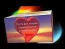 С Днем Рождения Тебя видео открытка.mp4