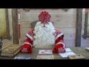 Поздравление Деда Мороза с юбилеем санатория (2017 год)