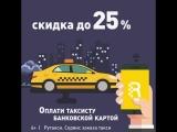 Taxi_VEZET_2_-_25_protsentov