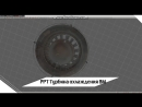 PPT Турбина охлаждения ВМ [PPT_Test]