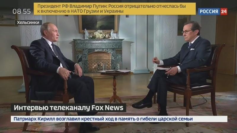 Интервью Путина журналисту Fox news