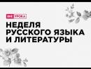 Неделя русского языка и литературы 2018 Интеллектуальные игры